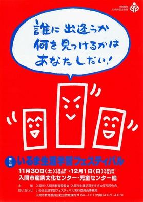 1996-02fest-01s.jpg