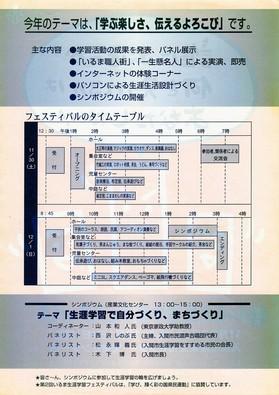 1996-02fest-02s.jpg