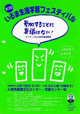 1997-03fest-01s.jpg
