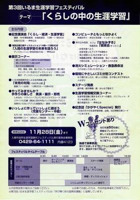 1997-03fest-02s.jpg