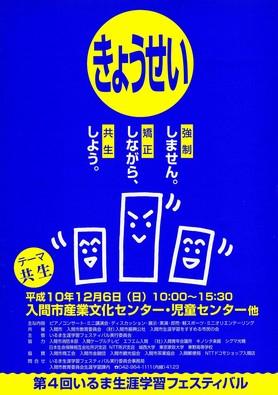 1998-04fest-01s.jpg