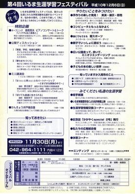 1998-04fest-02s.jpg