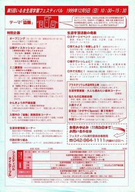 1999-05fest-02s.jpg