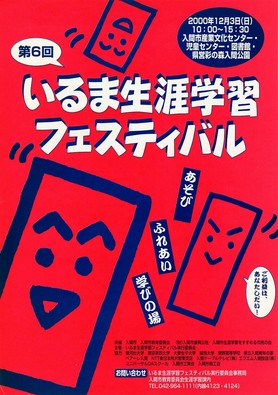 2000-06fest-01s.jpg