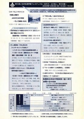 2000-06fest-02s.jpg