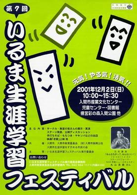 2001-07fest-01s.jpg