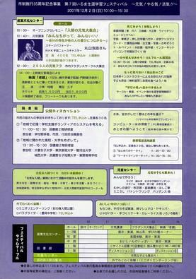 2001-07fest-02s.jpg