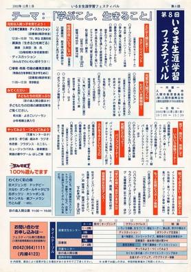 2002-08fest-02s.jpg