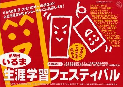 2003-09fest-01s.jpg