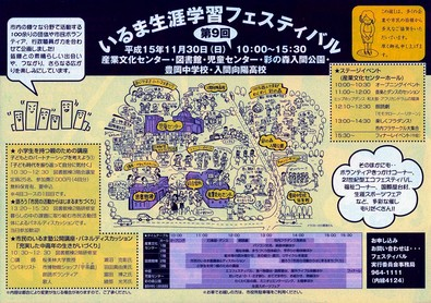 2003-09fest-02s.jpg