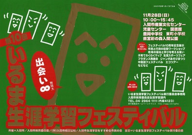 2004-10fest-01s.jpg