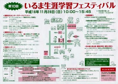 2004-10fest-02s.jpg