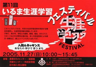 2005-11fest-01s.jpg