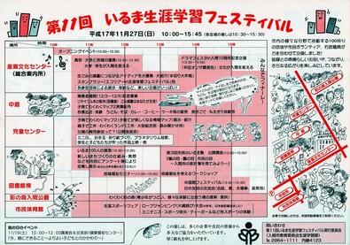 2005-11fest-02s.jpg