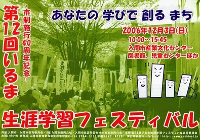 2006-12fest-01s.jpg