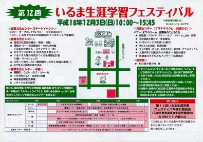 2006-12fest-02s.jpg