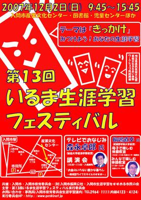 2007-13fest-01_1s.jpg
