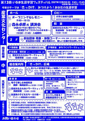 2007-13fest-01_2s.jpg