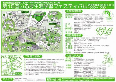 2009-15fest_2s.jpg