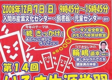 festa2008top.jpg